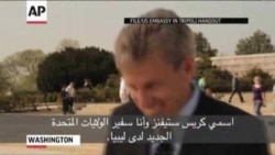 Либиядә АКШ илчесе үтерелде