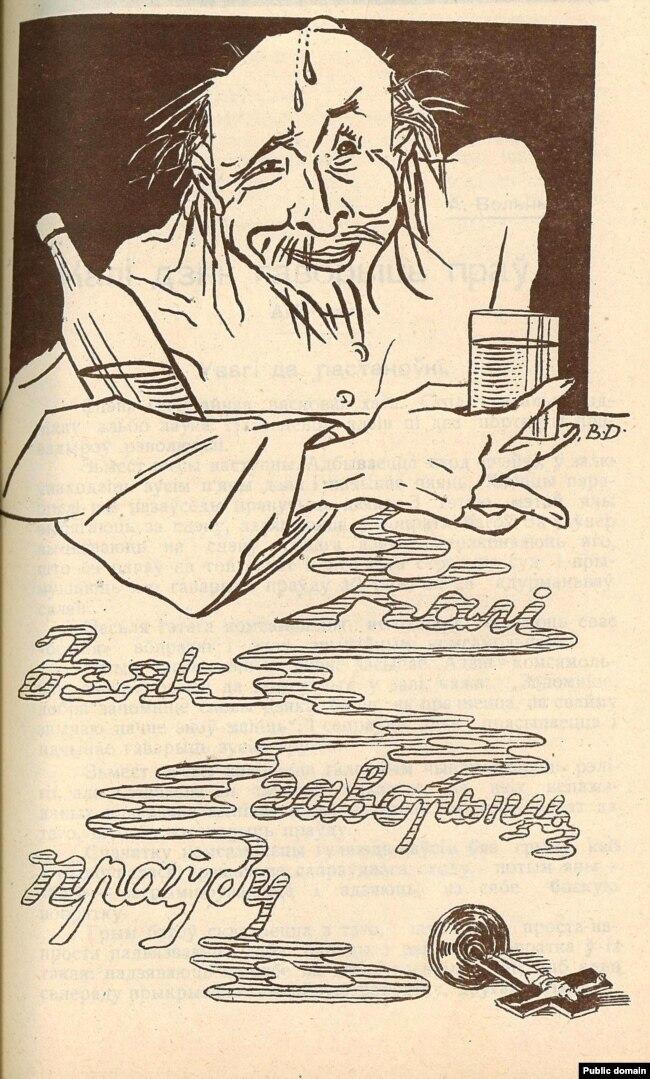 Малюнак да агітжарту Анатоля Вольнага «Калі дзяк гаворыць праўду». «Маладняк». 1924, № 7