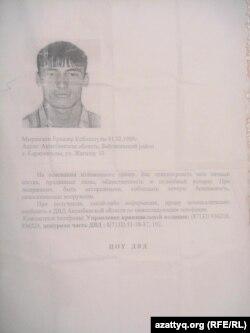 Объявление о розыске Ерназара Мырзагали. Актобе 23 июня 2012 года.