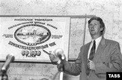 Символ российской приватизации - Анатолий Чубайс и приватизационный чек-ваучер