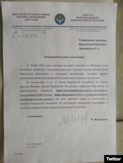 Письмо Мирлана Жээнчороева в Генпрокуратуру.