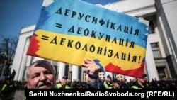 Акция у Верховной Рады Украины во время принятия языкового закона. Киев, 25 апреля 2019 года