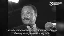 День Мартина Лютера Кинга в США