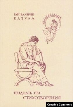 Катулл. Сборник стихотворений. Обложка. 2010