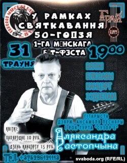 Афіша канцэрту ў кавярні «Грай»