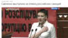 ЗМІ Росії про Савченко: «Скандал у літаку через віскі» та фейкові заголовки