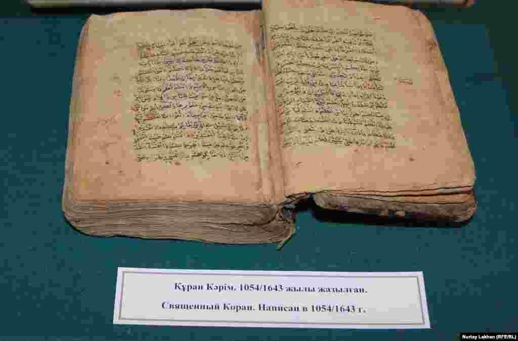 Құран Кәрім. 1954-1643 жылдары жазылған.