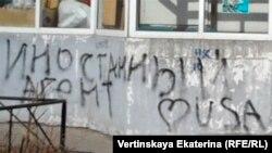 """Надпись """"иностранный агент"""" на фундаменте здания, которое занимает НКО """"Байкальская экологическая волна"""". Иллюстративное фото."""