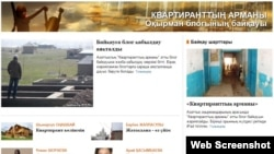 "A screen capture of the ""Lodger's Dream"" contest as it appears on the RFE/RL Kazakh Service website"