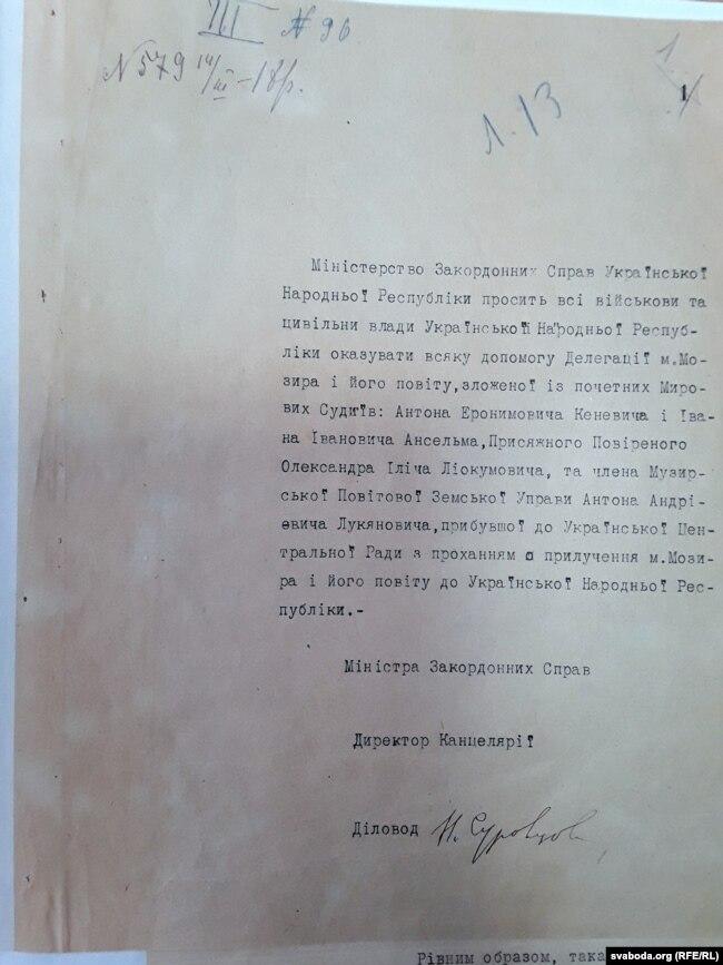 Дакумэнт МЗС УНР пра спрыяньне дэлегацыі з Мазыра, сакавік 1918 году