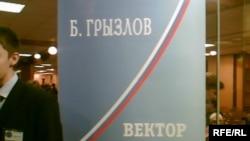 """Медиафорум """"Единая Россия"""", 2007 г"""