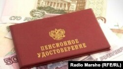 Certification of pensioner