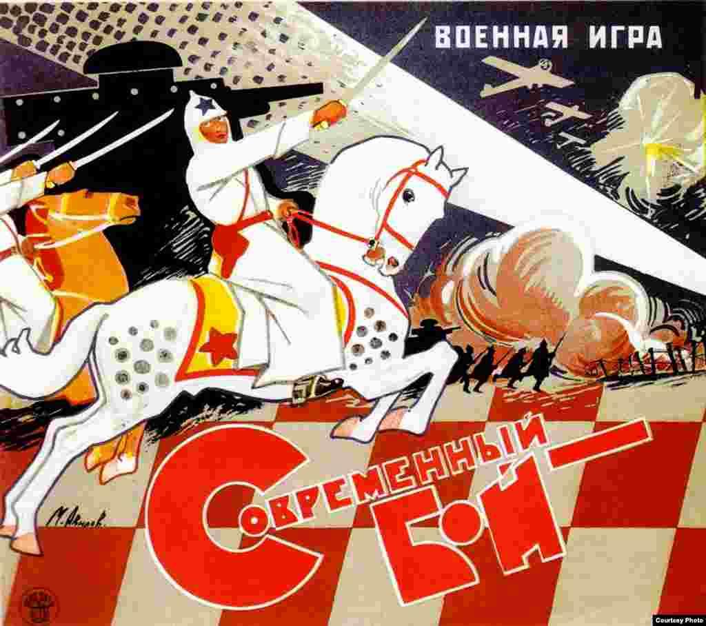 """""""Modern Battle"""" (1933)"""