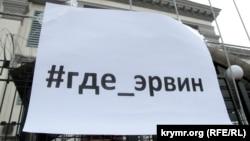 Акция в поддержку пропавших без вести крымчан. Киев, август 2016 года