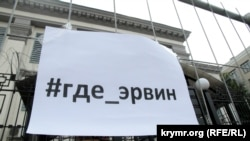 Архивное фото: Активисты провели в Киеве акцию в поддержку Эрвина Ибрагимова и других, насильственно исчезнувших в Крыму украинцев и крымских татар, 27 июля 2016 года