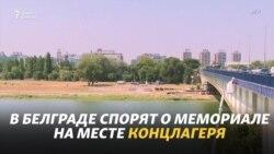 В Белграде спорят, что делать с бывшим концлагерем