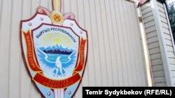 Қырғызстанның Мемлекеттік ұлттық қауіпсіздіккомитеті кеңсесі (Көрнекі сурет).