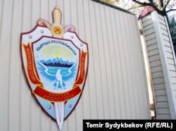 Ворота здания ГКНБ.