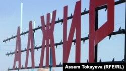 Саяси қуғын-сүргін құрбандарына арналған «АЛЖИР» мұражай-кешеніндегі жазу. Ақмол кенті, 12 сәуір 2010 жыл.
