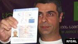 Грузиянын биометрикалык паспорту.