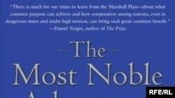 Грэг Берман. «Самое благородное предприятие. План Маршалла, или как Америка помогла спасти Европу»