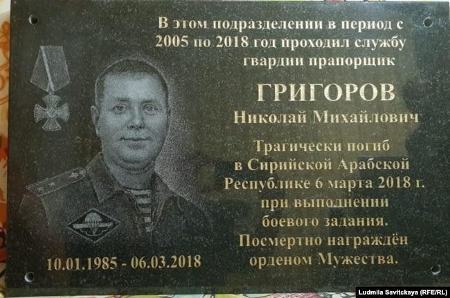 Мемориальная доска в части, где служил Николай Григоров