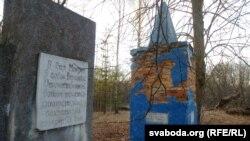 Абэліск у памяць пра спаленыя фашыстамі двары макранцаў