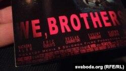 Улётка фільму «Мы браты»