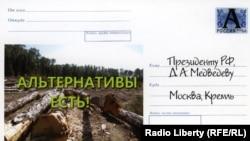 Открытка в защиту Химкинского леса