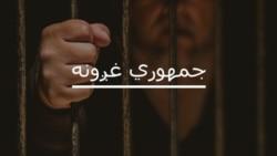 د شهاب خټک د زندان کيسه