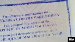 Pečat u pasošu Severne Makedonije