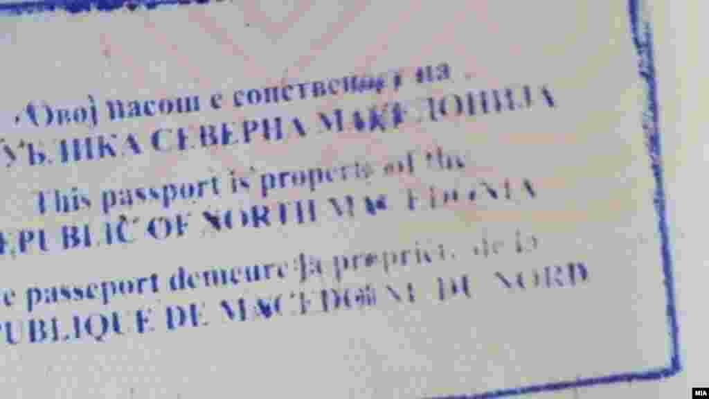 МАКЕДОНИЈА - Министерството за внатрешни работи почна со издавање потврди на граѓаните за документите што порано се издадени од Министерството што не го содржат новото име на државата, до целосната промена на сите документи. Со овие потврди се валидизира важноста на документите што се презентираат во странство. Потврдите се со нов печат и новото име Република Северна Македонија, информираат од МВР.