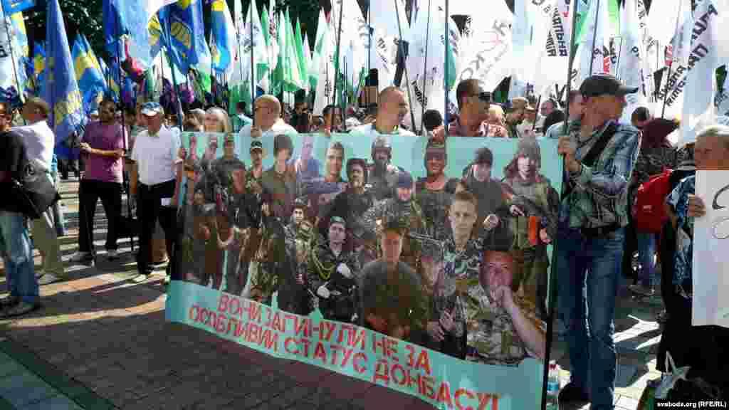 Мітинг біля Верховної Ради проти прийняття поправок до Конституції в частині про децентралізацію і особливий статусу Донбасу. Київ, 31 серпня 2015 року