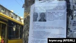 Объявления в Крыму о розыске Бекира Набиева, сентябрь 2015 года