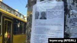 Фотографии подозреваемого в убийстве симферопольских медиков Бекира Небиева с описанием примет, Симферополь, 29 сентября 2015 года