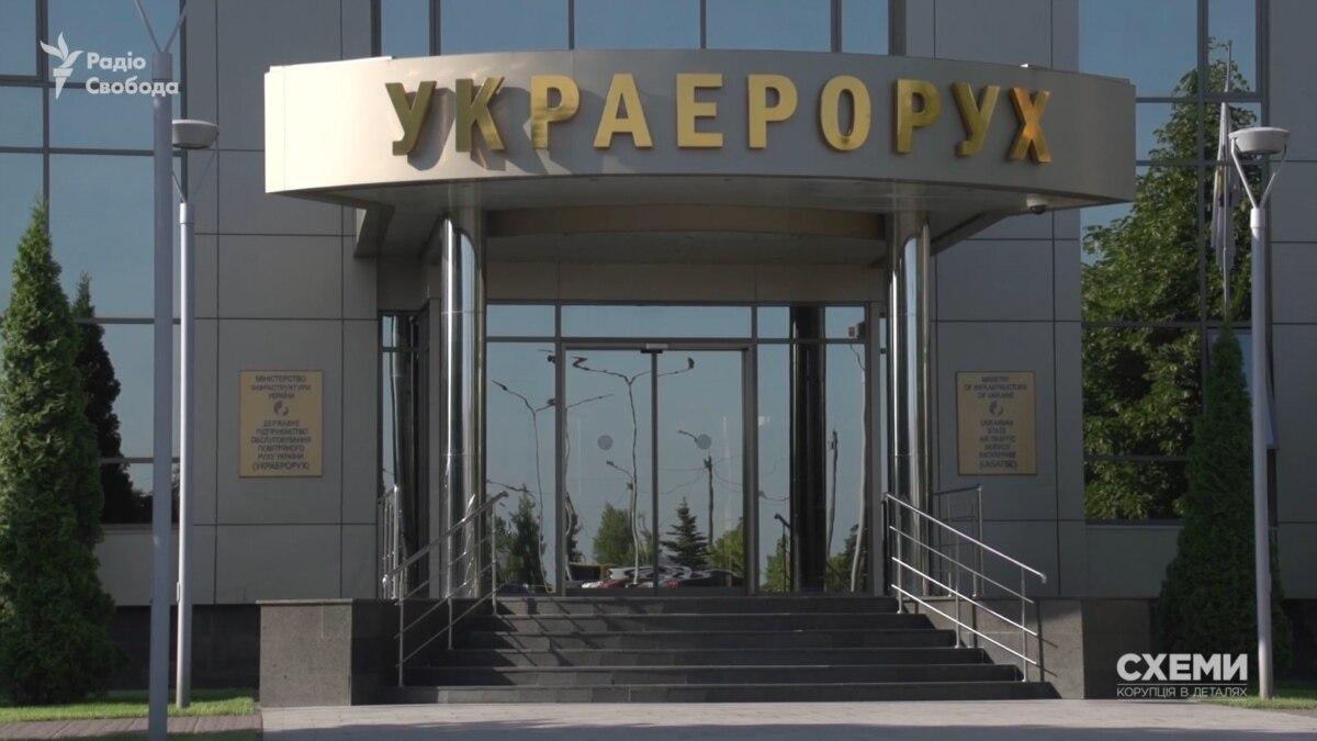 «Украэрорух» объяснил 1000000000 гривен убытков в 2020 году
