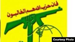 Llogoja e Hizbollahut