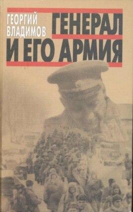 Обложка книги Георгия Владимова ''Генерал и его армия''