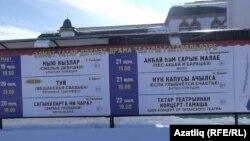 Әлмәт театрының афишалары