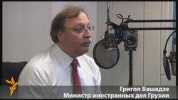 Министр иностранных дел Грузии Григол Вашадзе