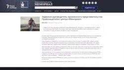 """В Чечне задержан глава местного представительства """"Мемориала"""""""