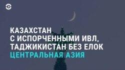 Азия: Казахстан с испорченными аппаратами ИВЛ