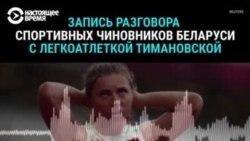 «Этот круговорот дьявола крутит тобой!» Белорусские чиновники уговаривают Тимановскую