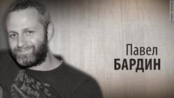 Культ Личности. Павел Бардин
