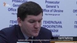 Обвинувальні акти стосовно трьох екс-співробітників «Беркута» направили до суду - Горбатюк