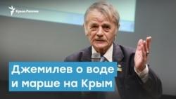 Мустафа Джемилев. Вода, обмен и марш на Крым | Крымский вечер