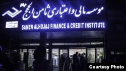 Iranian bankrupt credit institution, Samen al-Hojaj, undated