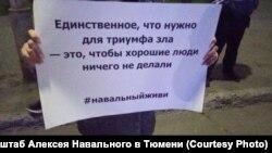 Плакат в поддержку Навального, из-за которого задержали активистов