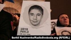 Акция в поддержку Павла Гриба в Киеве, декабрь 2018 г.