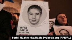 Акция в поддержку Павла Гриба, Киев, декабрь 2018 г.